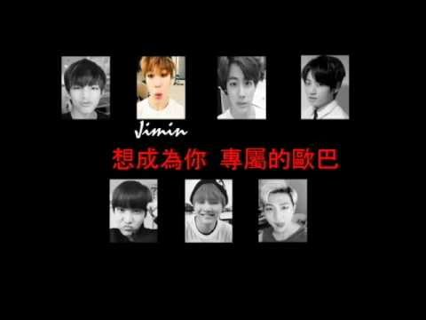 BTS防彈少年團-Boy In Luv (男子漢  Chinese.Ver)-認聲中文字幕版