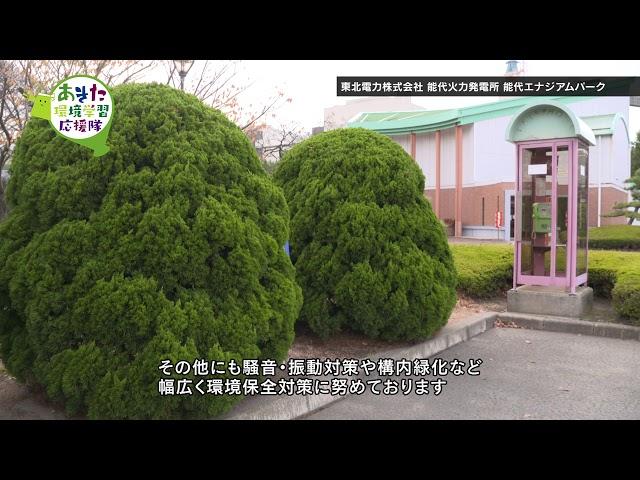 東北電力(株)能代エナジアムパーク画像