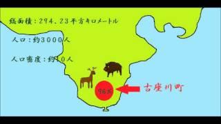【和歌山県東牟婁郡古座町ってこんなところ♪】古座川イノシカラジオvol.1