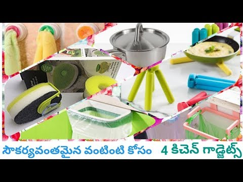 TOP 4 NEW GADGETS FOR A SMARTER KITCHEN IN TELUGU#SMARTTELUGUHOUSEWIFE||MODERN KITCHEN TIPS &GADGETS