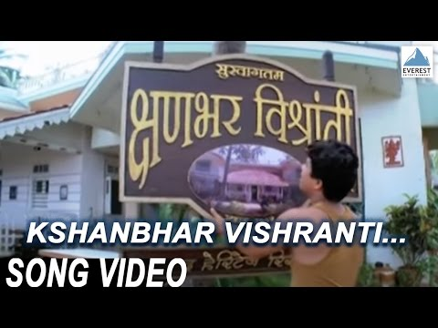 Kshanbhar Vishranti Title Song | Marathi Movie Kshanbhar Vishranti | Bharat Jadhav | Marathi Song video