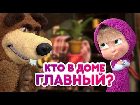Маша и Медведь - Кто в доме главный? 👧⚡🐻