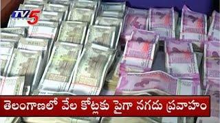 వేలకోట్ల ధనప్రవాహం..! | Money Distribution In Telangana Elections