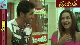 Meghna Naidu , Tarun Arora Love Scene || Pulakinta Movie || Meghna Naidu || MovieTimeCinema