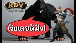 [ROV]-ถึงกับเงิบ! เมื่อเห็นราคาฮีโร่ตัวใหม่ Murad
