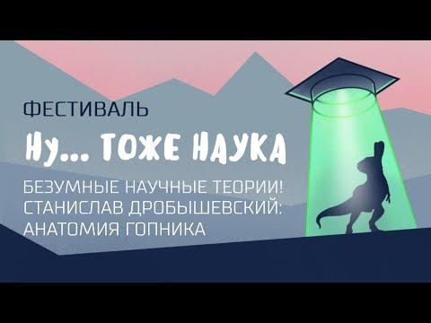 Станислав Дробышевский - Анатомия гопника