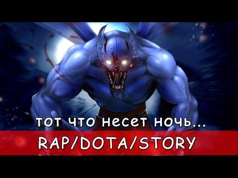 R/D/S - NIGHT STALKER - Тот Что Несет Ночь... [Dota 2 Song]