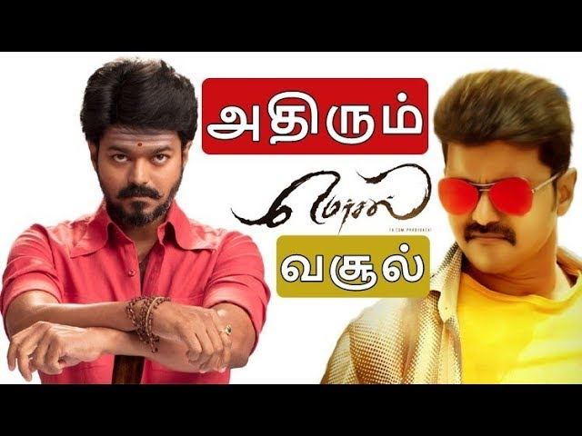 Vijay's Mersal box office collection   | Mersal review | Mersal trailer | Mersal video song