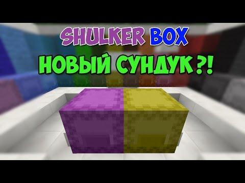 SHULKER BOX = НОВЫЙ СУНДУК?! Minecraft 1.11