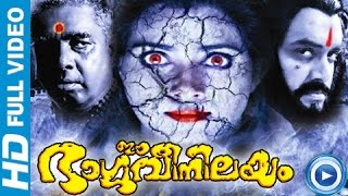 The Ghost - Malayalam Full Movie | Ee Bhargavi Nilayam | Malayalam Horror Movie New Releases [HD]