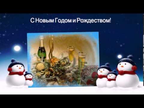 Поздравления от нашей семьи с новым годом