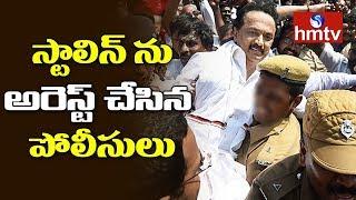 DMK Working President Stalin Arrested | స్టాలిన్ ను అరెస్ట్ చేసిన పోలీసులు  | hmtv