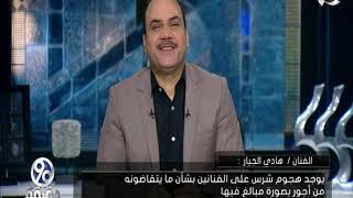 هادي الجيار لتوفيق عكاشة: «أجر حضرتك كام في الموسم»