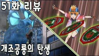 공룡메카드 51화 '개조공룡의 탄생' 리뷰_Dino Mecard ep.51 [베리]