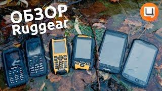 Обзор противоударных телефонов Ruggear [4K].  Гаджетариум #106