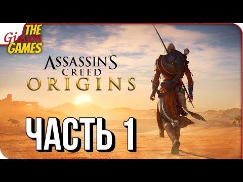 ASSASSIN'S CREED: Origins \ Истоки ➤ Прохождение #1 ➤ НОВЫЙ АССАСИН В ЕГИПТЕ
