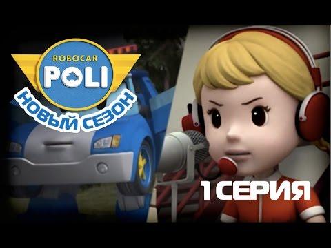 Робокар Поли - Приключения друзей - Проблемный гость (мультфильм 1)