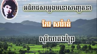 Keo Sarath   Soriya Kong Prey   សូរិយាគងព្រៃ   កែវ សារ៉ាត់