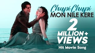 Chupi Chupi Mon Nile Kere | Love Marriage (2015) | Movie Song | Shakib Khan | Apu Biswas