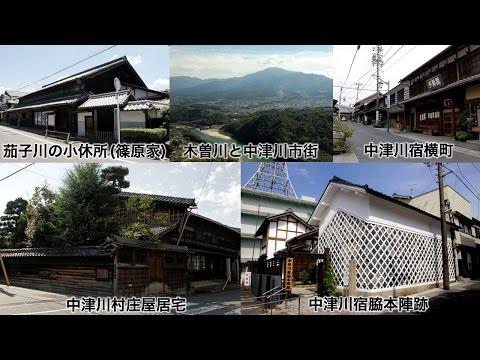 中山道 中津川宿