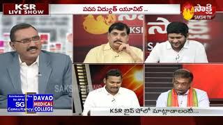KSR Live Show | కరెంట్ కొనుగోళ్లపై సమీక్షతో.. ప్రజాధనం ఆదా - 16th July 2019