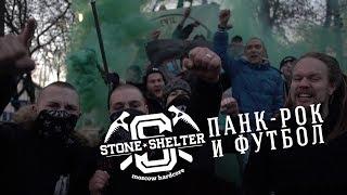 Stone Shelter - Панк-рок и футбол