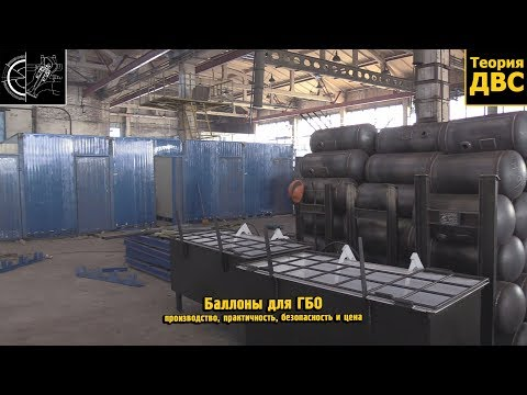 Баллоны для ГБО - производство, практичность, безопасность и цена