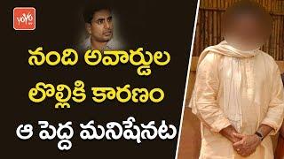 నంది అవార్డుల లొల్లికి కారణం ఇతనేనా..! | Nara Lokesh Comments on Nandi Awards Controversy
