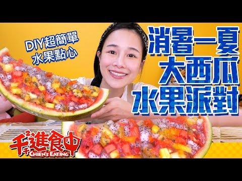 【千千進食中】自己做甜點消暑一下 超大西瓜 水果派對DIY