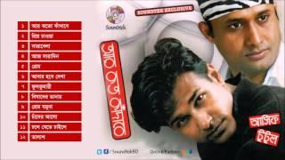Aar Koto Kadabe - Asif & S. I. Tutul - Full Audio Album