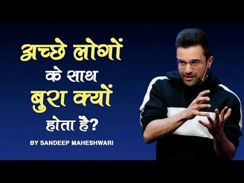 अच्छे लोगों के साथ बुरा क्यों होता है? By Sandeep Maheshwari thumbnail