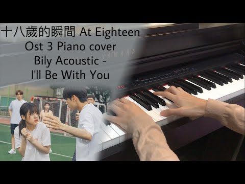 Download  At Eighteen Ost 3 - Bily Acoustie - I'll Be With You Piano Cover Gratis, download lagu terbaru