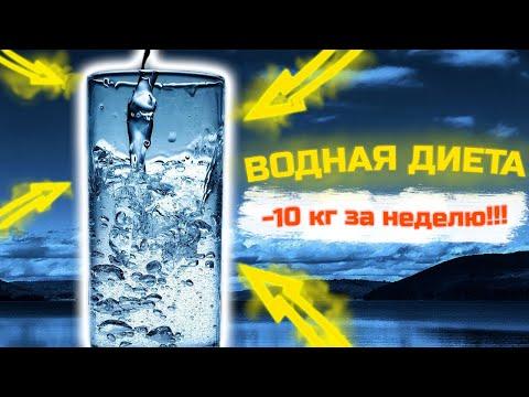 Водная диета для ленивых. Худеем к лету 2018.