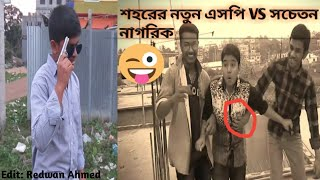 শহরে নতুন এসপি || Bangla Short Film || Prank Ltd || Redwan Ahmed || Shishir || Eusha || Pollock ||