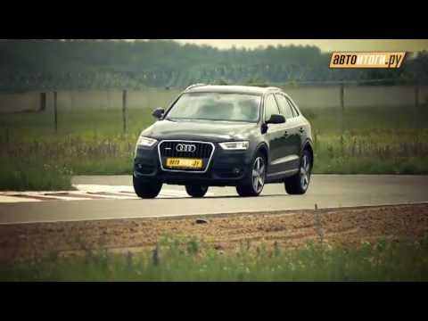 Audi Q3, тест-драйв