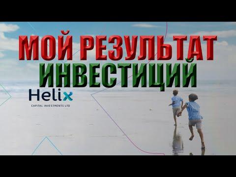 Результат инвестиций в Helixcapital