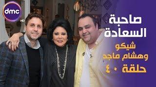 برنامج صاحبة السعادة - الحلقة الـ 40 الموسم الأول | شيكو وهشام ماجد | الحلقة كاملة