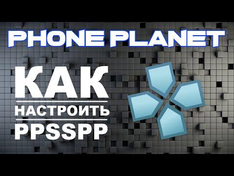 PPSSPP Gold скачать на андроид