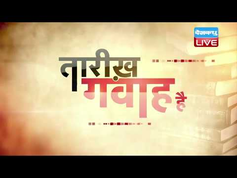 आज का इतिहास | Current Affairs In Hindi | Today History | 11 Sep 2018 | #DBLIVE
