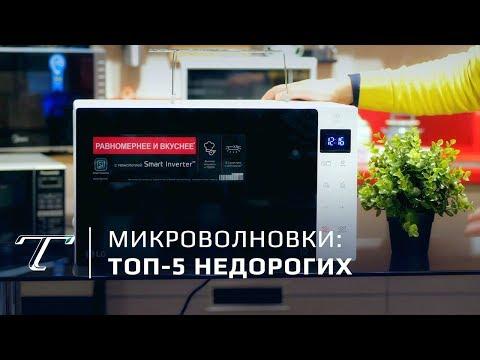 ТОП-5 недорогих микроволновок (2019)