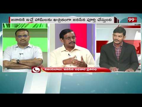 Debate on : Jagan Comments on Pawan Kalyan - Part 1 | Vijay Babu | Byra Dileep | 99 TV