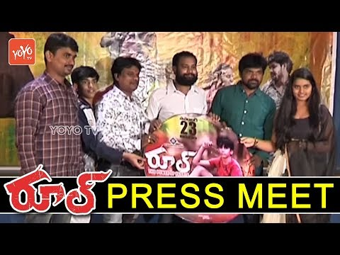 Rule Telugu Movie Press Meet | Shivamani | Sonapatel | Directed by Paidi Ramesh | YOYO TV Channel