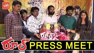 Rule Telugu Movie Press Meet | Shivamani | Sonapatel | Directed by Paidi Ramesh