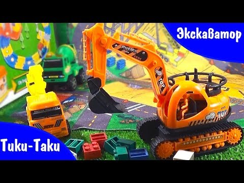 Экскаватор. Видео про Рабочие Машинки и Игрушки для детей - Тики Таки!
