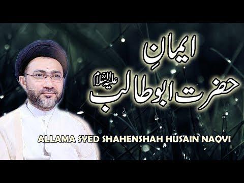 Emaan-e-Hazrat Abu Talib (a.s) by Allama Syed Shahenshah Hussain Naqvi