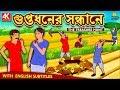 গুপ্তধনের সন্ধানে - The Treasure Hunt | Rupkothar Golpo | Bangla Cartoon | Bengali Fairy Tales