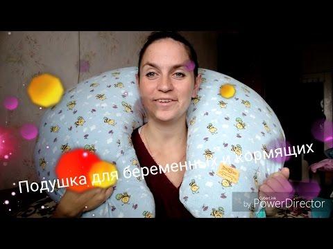 Подушка для беременных и кормящих мамочек