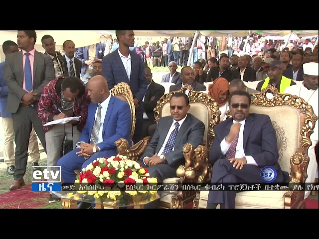 EBC Latest Ethiopian News | Lema Megersa