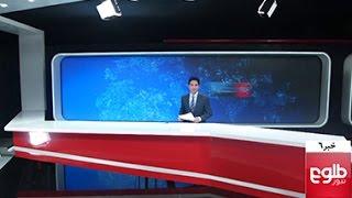 TOLOnews 6 pm News 14 October 2015