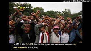 ከዐዋጁ በኋላ- ነዋሪዎች አነጋግረናል (Spoke with residents on Ethiopian SoE) - VOA Amharic (Oct. 19, 2016)